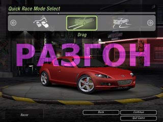 Need For Speed Most Wanted 2 Коды